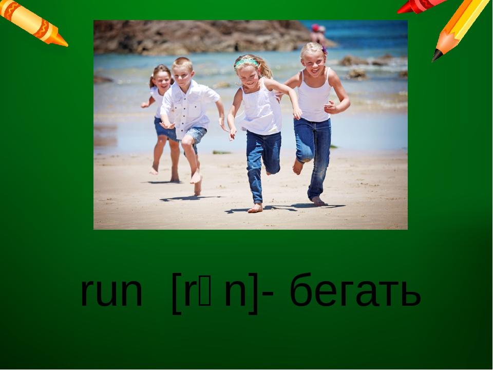 run [rʌn]- бегать