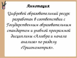 Аннотация Цифровой образовательный ресурс разработан в соответствии с Государ