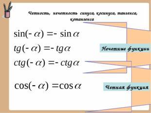 Четность, нечетность синуса, косинуса, тангенса, котангенса Нечетные функции