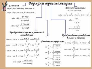 Формулы тригонометрии Сложения Двойного аргумента Преобразование суммы и разн