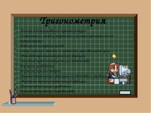 Тригонометрия История возникновения тригонометрии Соотношение между сторонами