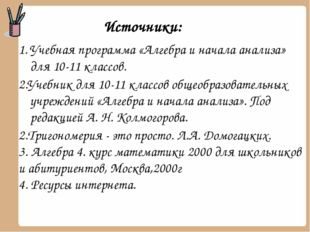 1. Учебная программа «Алгебра и начала анализа» для 10-11 классов. 2.Учебник
