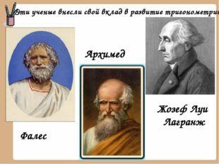 Эти ученые внесли свой вклад в развитие тригонометрии Архимед Фалес Жозеф Луи