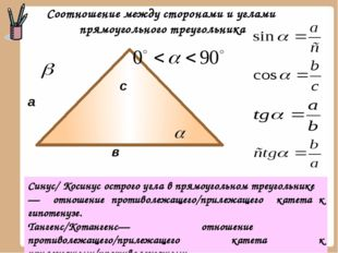 а в с Синус/ Косинус острого угла в прямоугольном треугольнике — отношение п