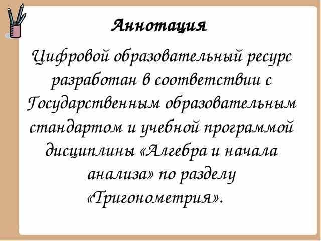 Аннотация Цифровой образовательный ресурс разработан в соответствии с Государ...