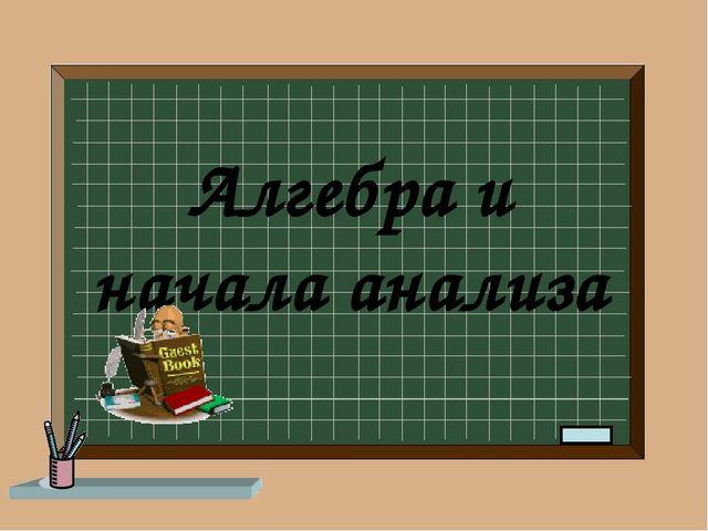 Алгебра и начала анализа