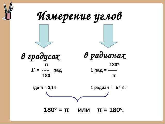 Измерение углов в градусах в радианах  π  1º = ----- рад  ...