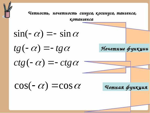 Четность, нечетность синуса, косинуса, тангенса, котангенса Нечетные функции...