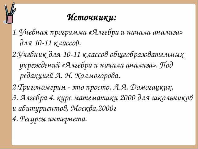 1. Учебная программа «Алгебра и начала анализа» для 10-11 классов. 2.Учебник...
