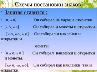 Схемы постановки знаков препинания Запятая ставится : [o, а o]. Он собирал не