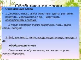 Обобщающие слова. Обобщающие слова: 1. Деревья, птицы, рыбы, животные, цветы,