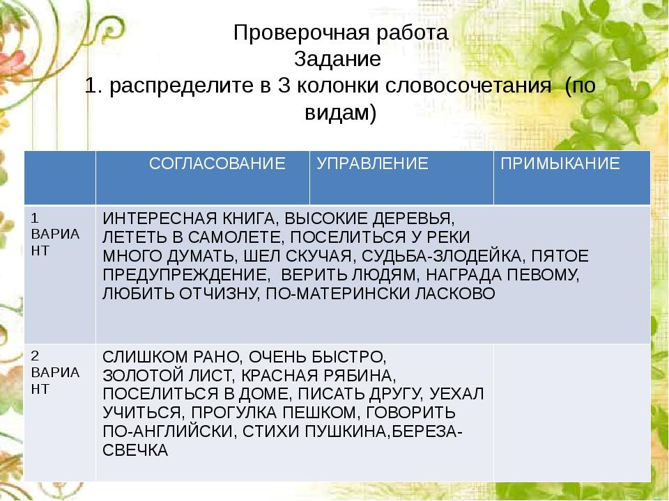 Проверочная работа Задание 1. распределите в 3 колонки словосочетания (по вид...