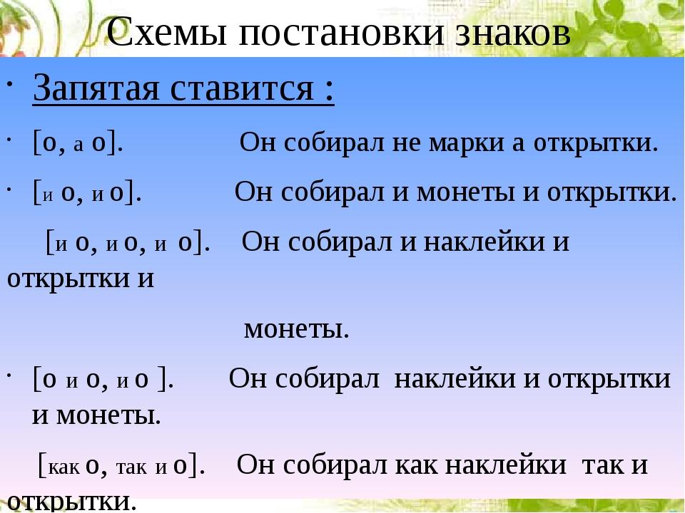 Схемы постановки знаков препинания Запятая ставится : [o, а o]. Он собирал не...
