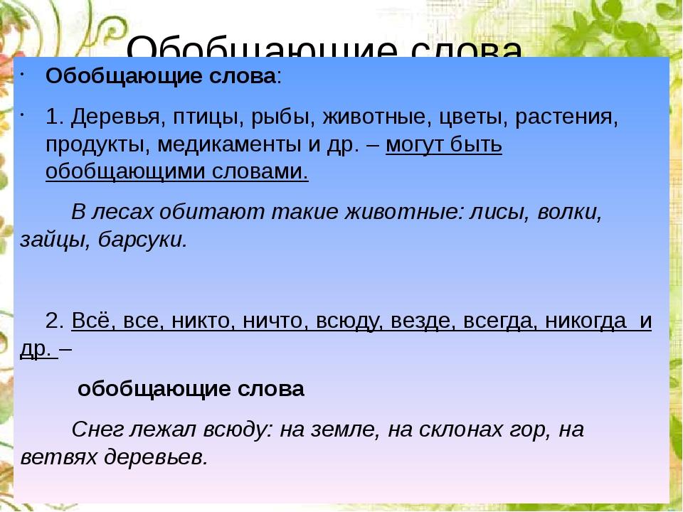 Обобщающие слова. Обобщающие слова: 1. Деревья, птицы, рыбы, животные, цветы,...