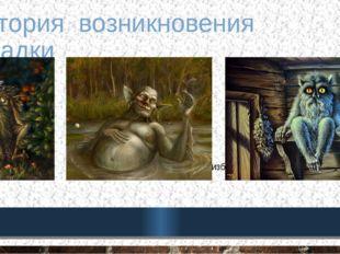 История возникновения загадки В лесу - Лешийв реке - Водянойв избе - Д