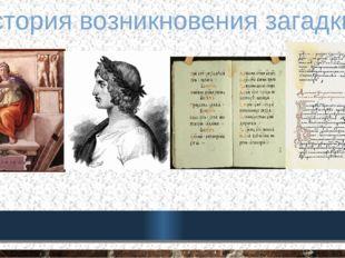 История возникновения загадки Оракул Додонский Зевс вергилий  Беседа трёх с