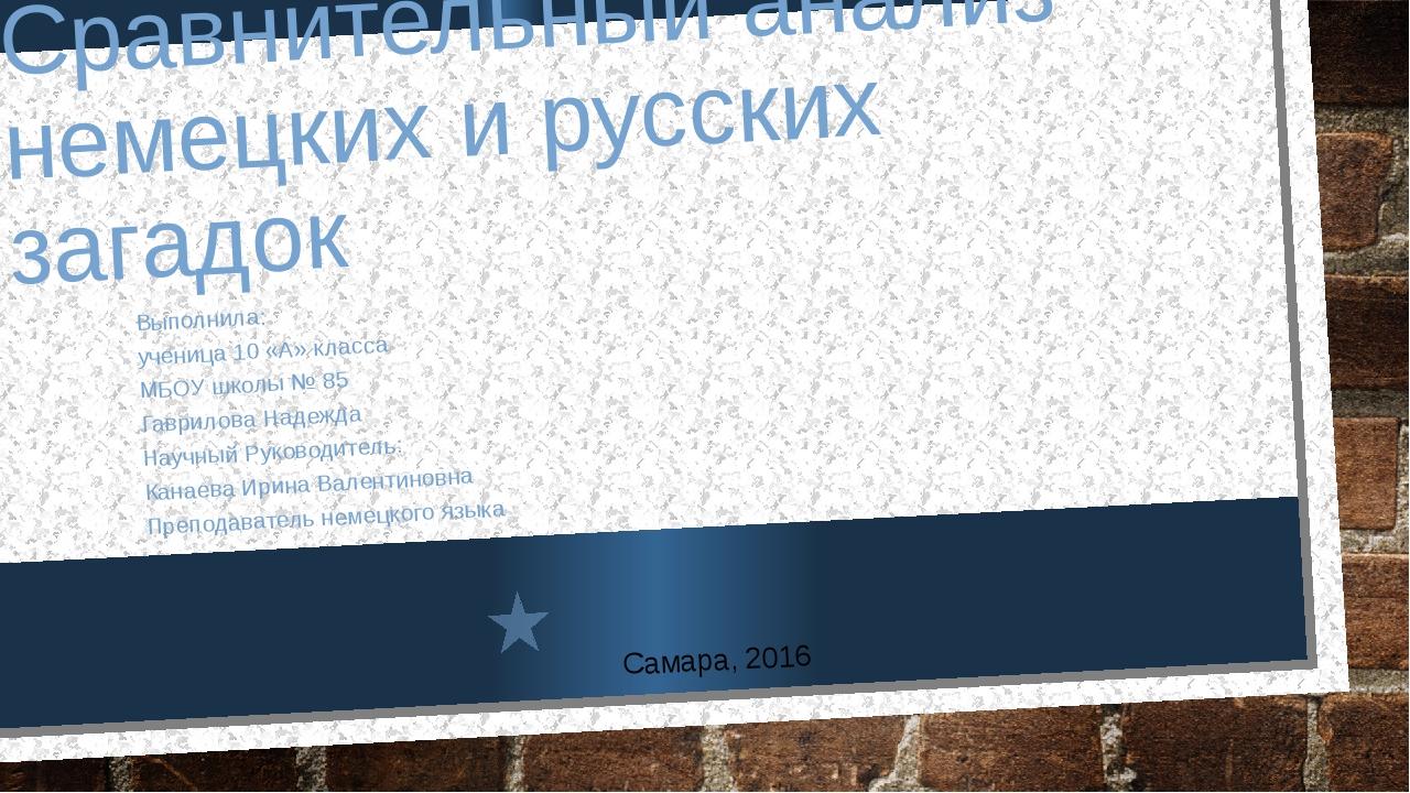 Сравнительный анализ немецких и русских загадок Выполнила: ученица 10 «А» кла...