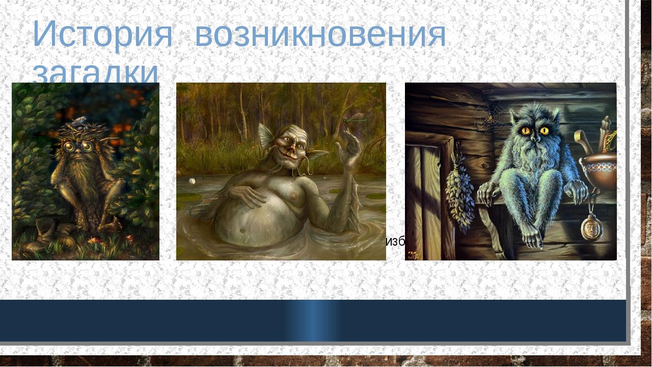 История возникновения загадки В лесу - Лешийв реке - Водянойв избе - Д...