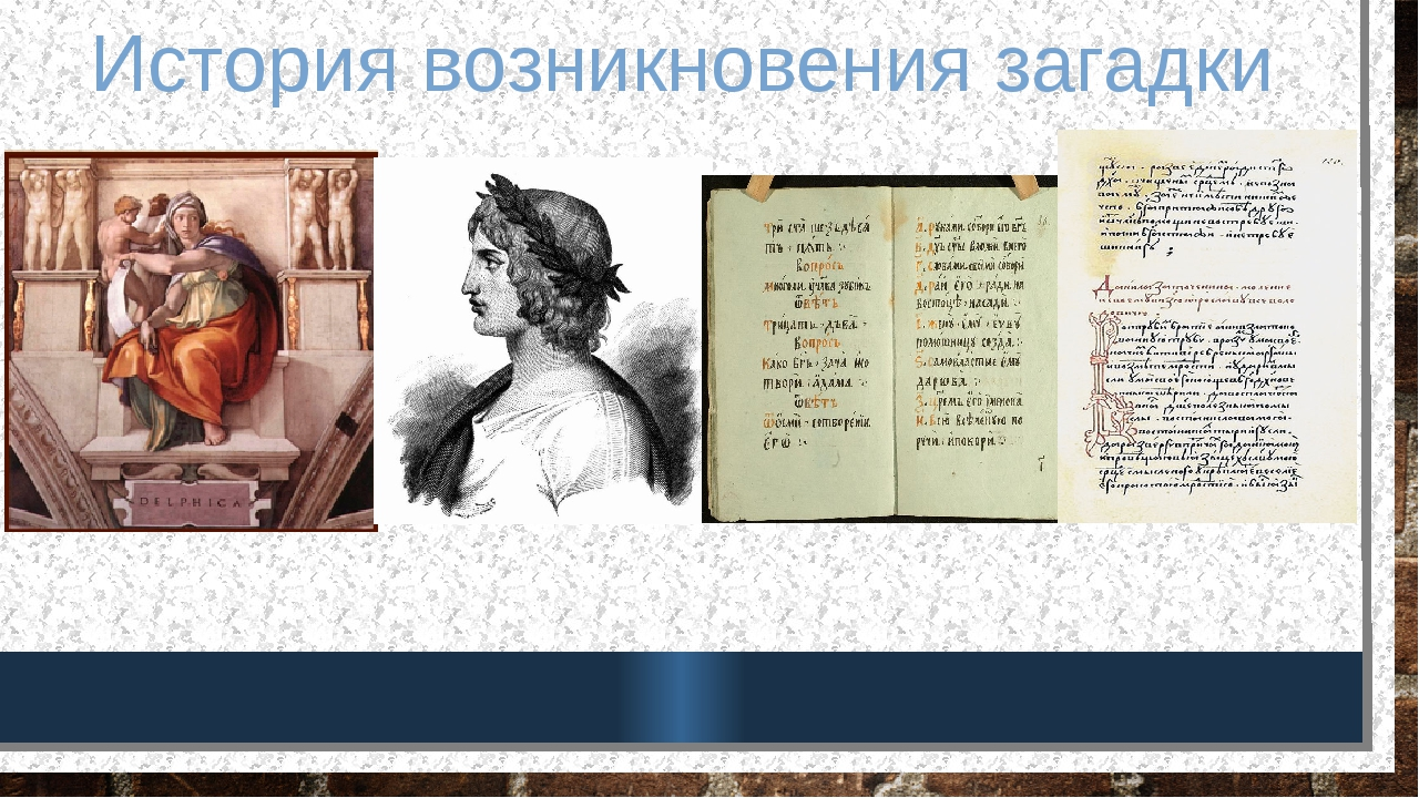 История возникновения загадки Оракул Додонский Зевс вергилий  Беседа трёх с...