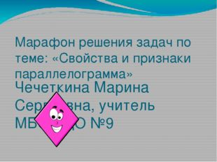 Марафон решения задач по теме: «Свойства и признаки параллелограмма» Чечеткин