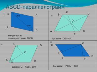 ABCD-параллелограмм A B C D 350 400 Найдите углы параллелограмма ABCD A B E C