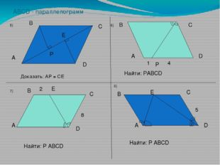ABCD - параллелограмм Доказать: AP = CE A B C D P E A B C D P 1 4 Найти: PABC