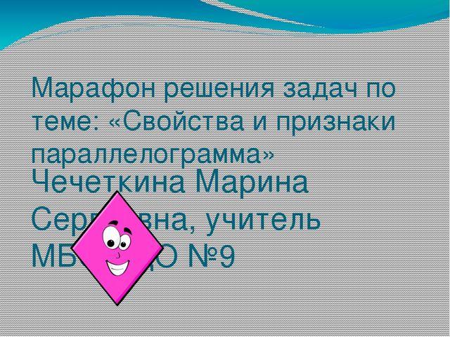 Марафон решения задач по теме: «Свойства и признаки параллелограмма» Чечеткин...