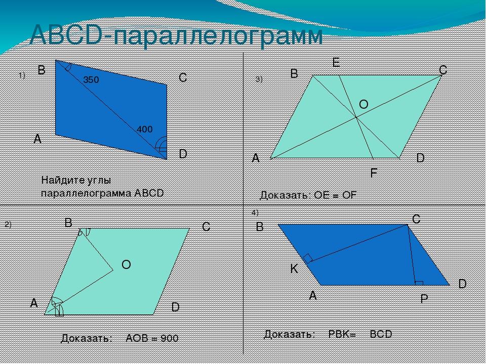 ABCD-параллелограмм A B C D 350 400 Найдите углы параллелограмма ABCD A B E C...
