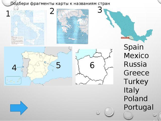 1 2 3 4 5 Spain Mexico Russia Greece Turkey Italy Poland Portugal 6 Подбери ф...