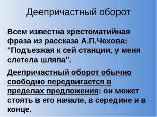 Деепричастный оборот Всем известна хрестоматийная фраза из рассказа А.П.Чехов