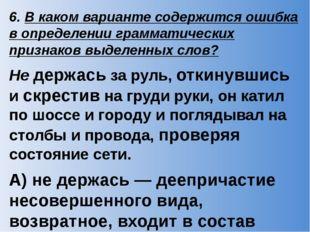 6. В каком варианте содержится ошибка в определении грамматических признаков
