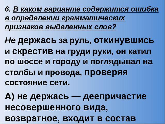6. В каком варианте содержится ошибка в определении грамматических признаков...