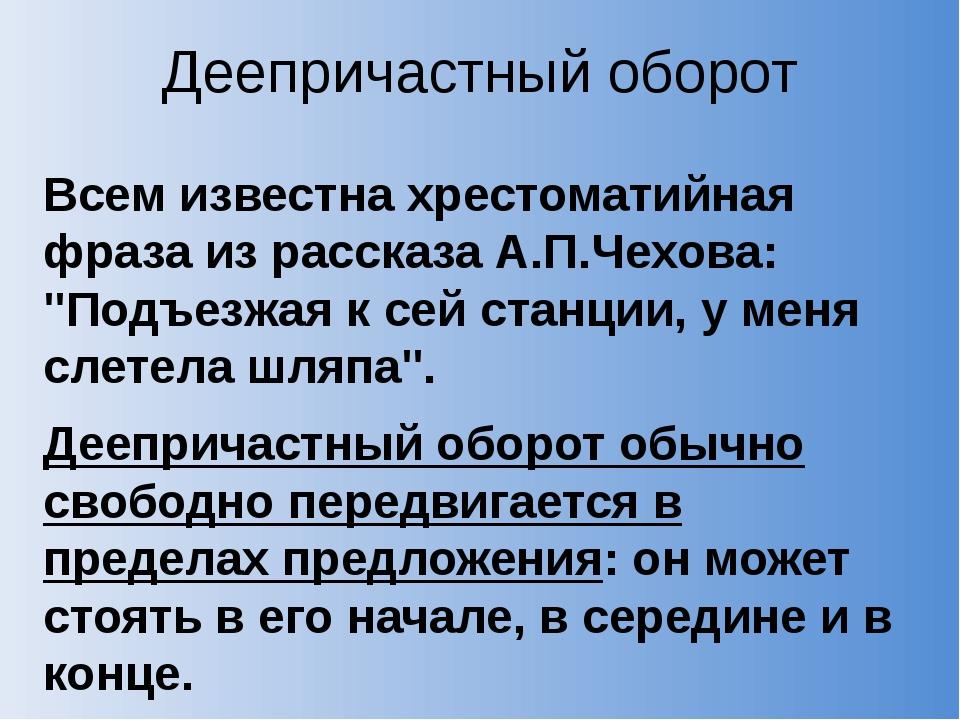 Деепричастный оборот Всем известна хрестоматийная фраза из рассказа А.П.Чехов...