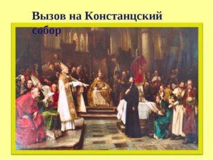 Вызов на Констанцский собор
