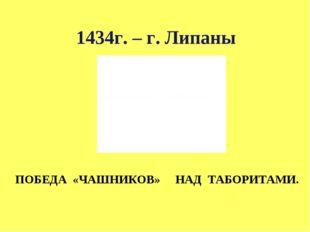1434г. – г. Липаны ПОБЕДА «ЧАШНИКОВ» НАД ТАБОРИТАМИ.