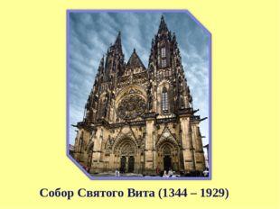 Собор Святого Вита (1344 – 1929)