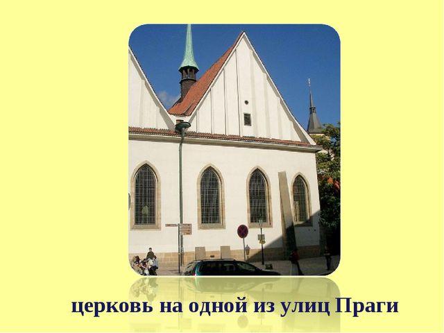церковь на одной из улиц Праги