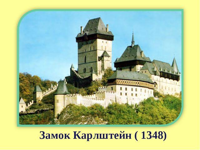 Замок Карлштейн ( 1348)