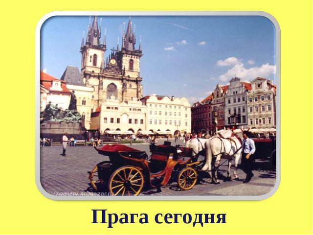 Прага сегодня