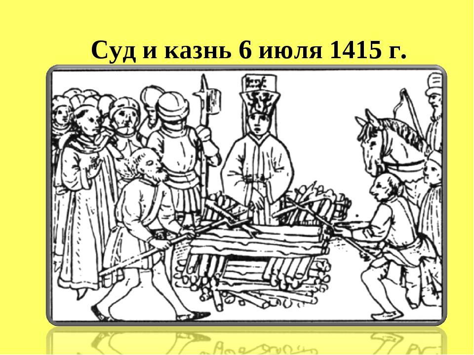 Суд и казнь 6 июля 1415 г.