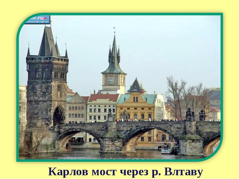 Карлов мост через р. Влтаву