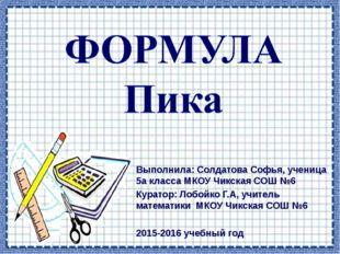 Выполнила: Солдатова Софья, ученица 5а класса МКОУ Чикская СОШ №6 Куратор: Ло