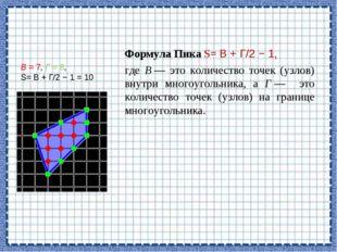 Формула Пика S= В + Г/2 − 1, где В— это количество точек (узлов) внутри мног