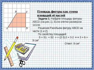 Площадь фигуры как сумма площадей её частей Задача 1. Найдём площадь фигуры А
