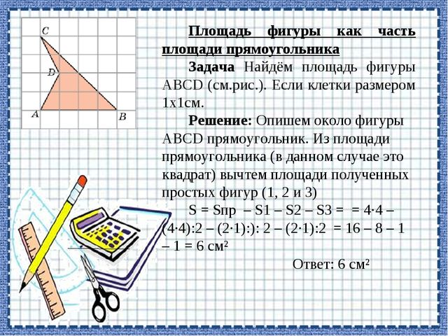 Площадь фигуры как часть площади прямоугольника Задача Найдём площадь фигу...