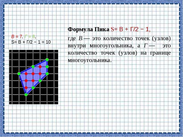 Формула Пика S= В + Г/2 − 1, где В— это количество точек (узлов) внутри мног...