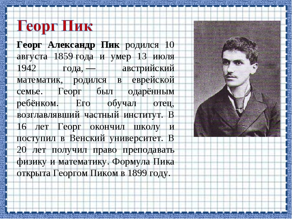 Георг Александр Пик родился 10 августа 1859года и умер 13 июля 1942 года,—...