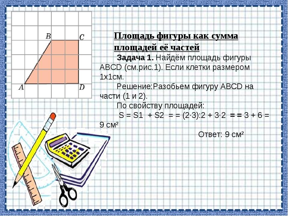 Площадь фигуры как сумма площадей её частей Задача 1. Найдём площадь фигуры А...