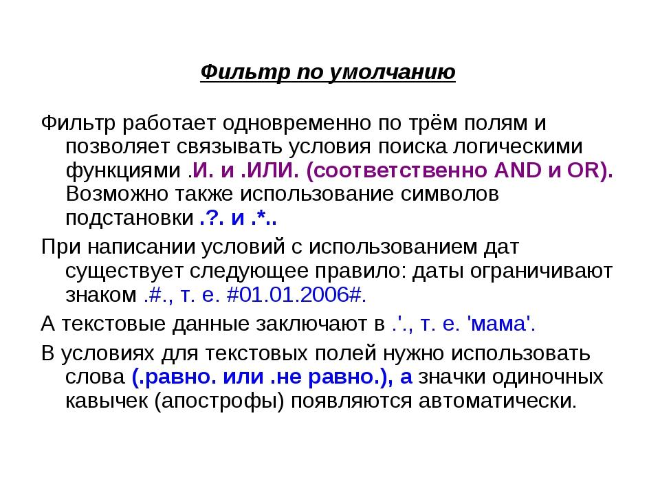 Фильтр по умолчанию Фильтр работает одновременно по трём полям и позволяет св...