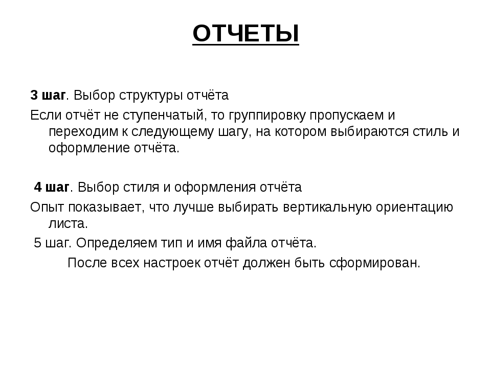 ОТЧЕТЫ 3 шаг. Выбор структуры отчёта Если отчёт не ступенчатый, то группировк...